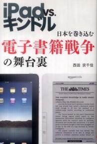 iPad vs. キンドル