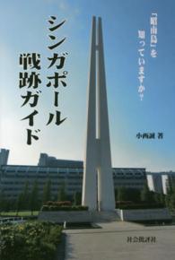 シンガポール戦跡ガイド-「昭南島」を知っていますか?