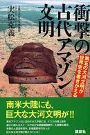 衝撃の古代アマゾン文明