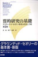 質的研究の基礎――グラウンデッド・セオリー開発の技法と手順――