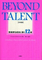 BEYOND TALENT: 音楽家を成功に導く12章
