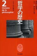 哲学の歴史 帝国と賢者
