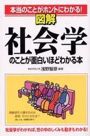 図解 社会学のことが面白いほどわかる本