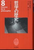社会の哲学
