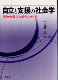 自立と支援の社会学――阪神大震災とボランティア――