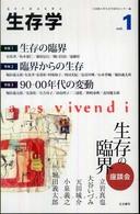 生存学 Vol.1