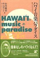 ハワイ音楽パラダイス
