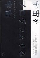 宇宙をプログラムする宇宙』 セス・ロイド (早川書房) - 書評空間 ...