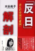 「反日」解剖 歪んだ中国の「愛国」