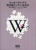 ウィキペディアで何が起こっているのか