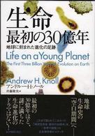 生命最初の30億年