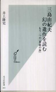 三島由紀夫 幻の遺作を読む