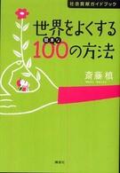 世界をよくする簡単な100の方法