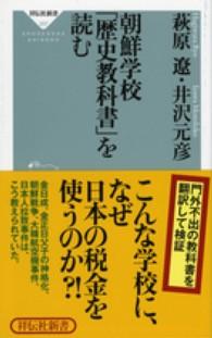 朝鮮学校「歴史教科書」を読む
