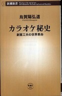 「名前」の漢字学