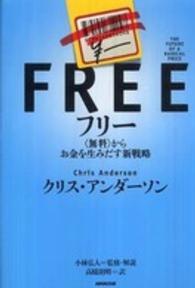 フリー 無料からお金を生み出す新戦略