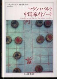 ロラン・バルト中国旅行ノ-ト