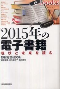 2015年の電子書籍―現状と未来を読む