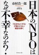 日本のNPOはなぜ不幸なのか?