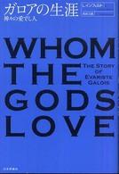 ガロアの生涯 神々の愛でし人