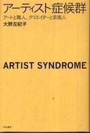 アーティスト症候群
