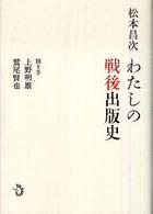 わたしの戦後出版史