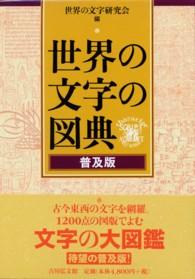『世界の文字の図典』(普及版)