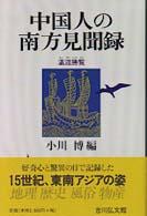 中国人の南方見聞録