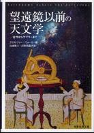 望遠鏡以前の天文学