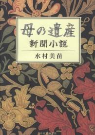 母の遺産 新聞小説