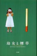 幼女と煙草