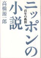 ニッポンの小説 百年の孤独