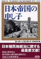 日本帝国の申し子