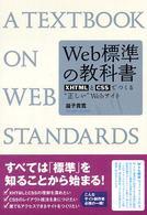 Web標準の教科書