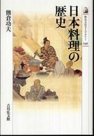 日本料理の歴史