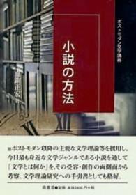 小説の方法 ポストモダン文学講義