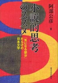 小説的思考のススメ―「気になる部分」だらけの日本文学