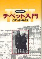 チベット入門 改訂新版