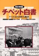 チベット白書―チベットにおける中国の人権侵害