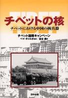チベットの核―チベットにおける中国の核兵器