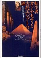 転生者オンム・セティと古代エジプトの謎 ― 3000年前の記憶をもった考古学者がいた!