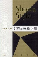 Showa Style-再編・建築写真文庫<商業施設>