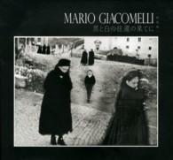 MARIO GIACOMELLI - 黒と白の往還の果てに (新装版)
