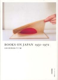 BOOKS ON JAPAN 1931-1972 日本の対外宣伝グラフ誌