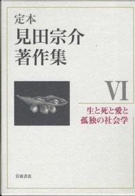 定本 見田宗介著作集 Ⅵ 生と死と愛と孤独の社会学