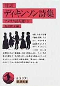 対訳 ディキンソン詩集