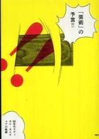 「芸術」の予言!! 60年代ラディカル・カルチュアの軌跡