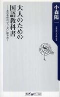大人のための国語教科書 ― あの名作の〝アブない〟読み方!―