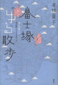 富士塚ゆる散歩―古くて新しいお江戸パワースポット