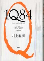1Q84(BOOK 2)